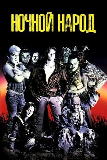 Poster of Ночной народ