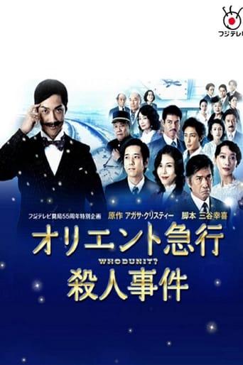 Serial online Oriento kyuukou satsujin jiken Filme5.net
