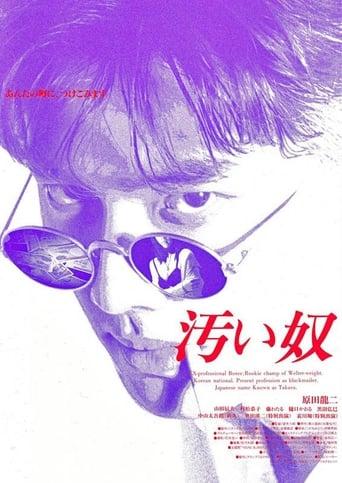 Poster of Kitanai yatsu