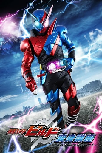 Poster of Kamen Rider Build: Transformation Lessons ~The Laws Of Transformation Are Set!~