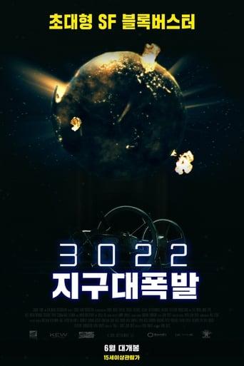 3022: 지구 대폭발