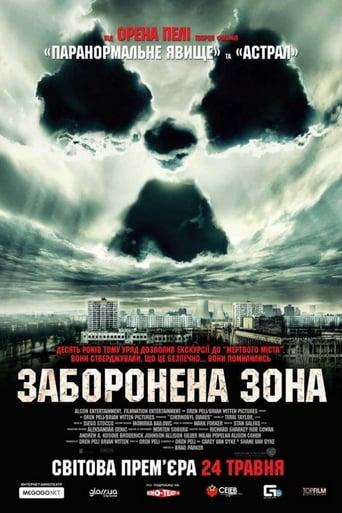 Щоденники Чорнобиля