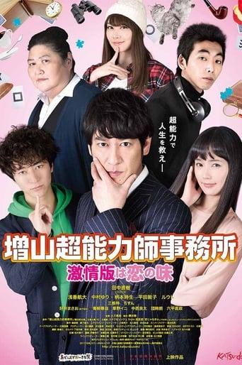 映画『増山超能力師事務所〜激情版は恋の味〜』のポスター