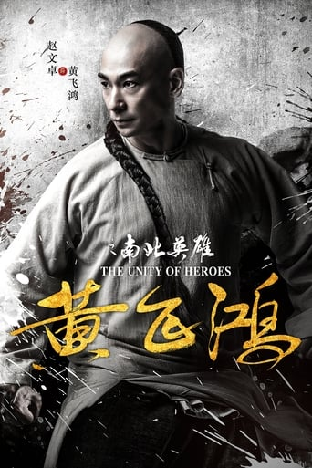 Poster of The Unity of Heroes