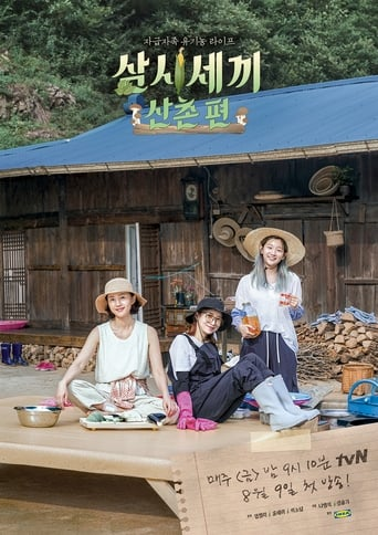 Poster of Three Meals a Day: Mountain Village