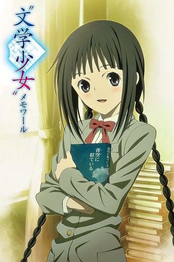 Poster of Literature Girl: Memoire