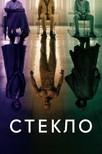 Poster of Стекло
