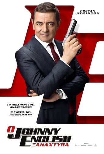 Poster of Ο Johnny English Ξαναχτυπά
