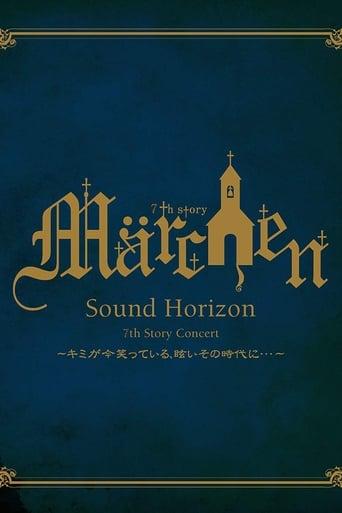 Poster of 7th Story Concert 『Märchen』 ~キミが今笑っている、眩いその時代に・・・~