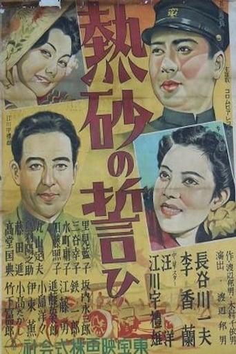 Film online 熱砂の誓ひ Filme5.net