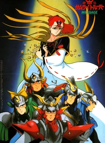 Poster of Ronin Warriors: Message