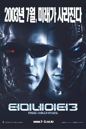 터미네이터 3: 라이즈 오브 더 머신