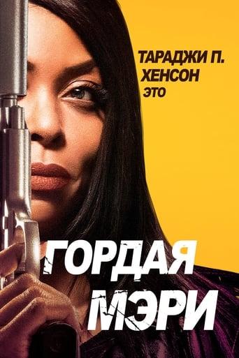 Poster of Гордая Мэри