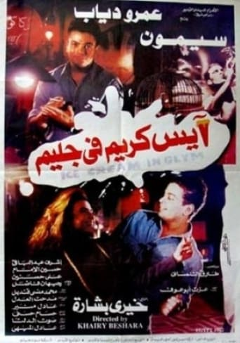 Poster of Ice cream fi Glim