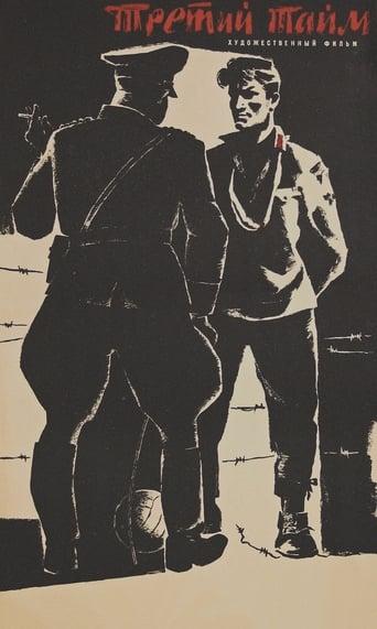 Poster of Третий тайм