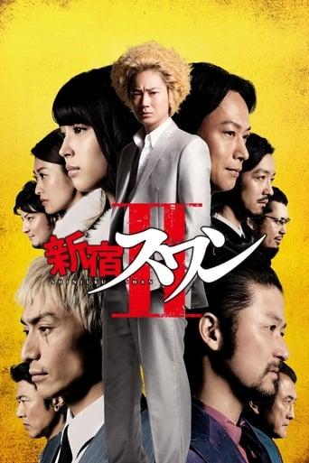 Poster of Shinjuku Swan II