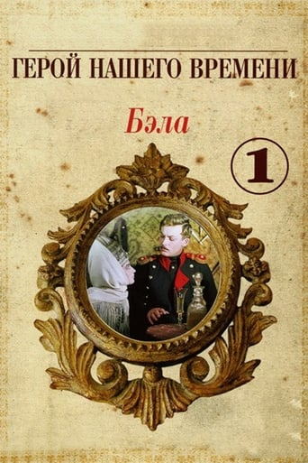 Watch Hero of Our Time: Bela full movie online 1337x