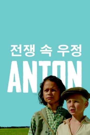 전쟁 속 우정: Anton