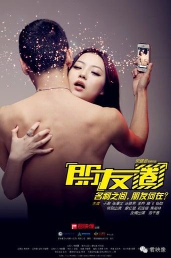 Peng You Quan