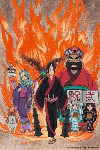 Hôzuki no Reitetsu 2ª Temporada - Poster