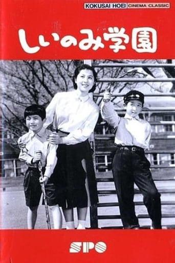 Poster of The Shiinomi School
