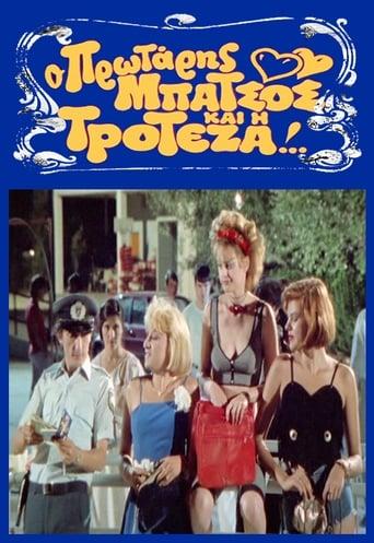 Poster of Ο Πρωτάρης Μπάτσος και η Τροτέζα