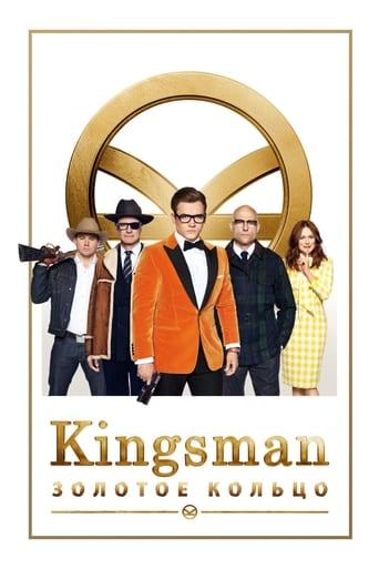 Poster of Kingsman: Золотое кольцо