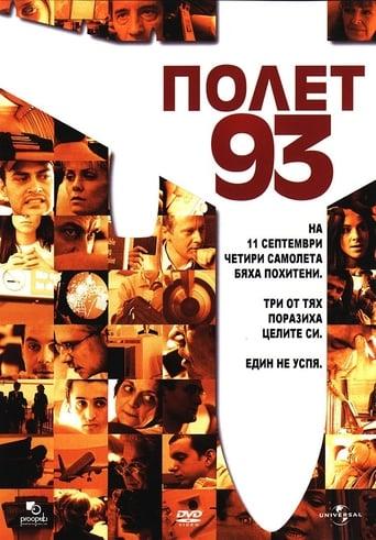 Полет 93