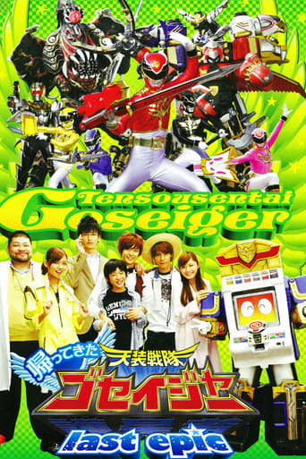 Poster of Come Back! Tensou Sentai Goseiger: Last Epic - The Gosei Angels are National Icons!?