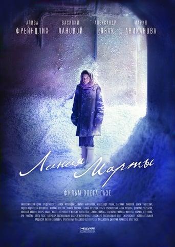 Линия Марты Movie Poster