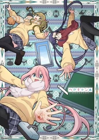 Poster of へやキャン△