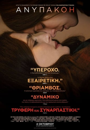 Poster of Ανυπακοή