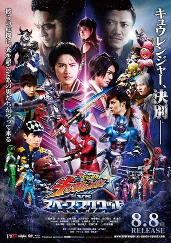 Poster of Uchu Sentai Kyuranger vs. Space Squad
