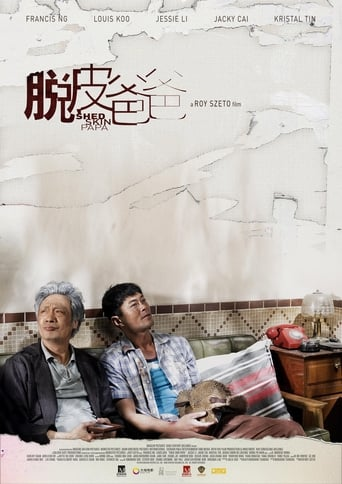 Poster of 脫皮爸爸