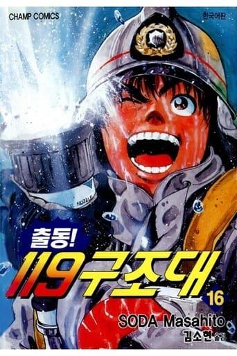 Daigo of Fire Company M