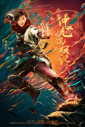 Poster of Demon Catcher Zhong Kui