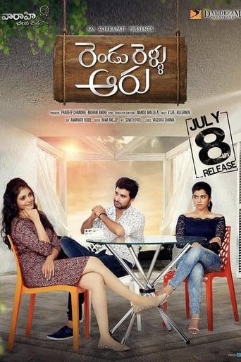 Poster of Rendu Rellu Aaru