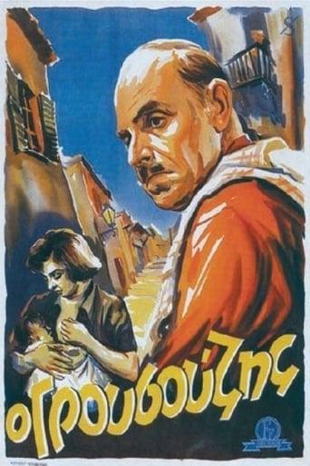 Poster of Ο Γρουσούζης