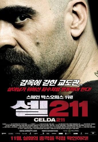 셀 211