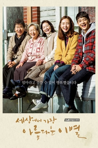 Poster of The Most Beautiful Goodbye