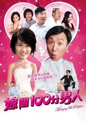 Poster of 嫁個100分男人