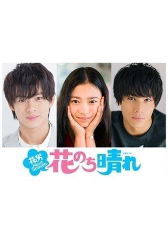 Poster of Boys Over Flowers 2