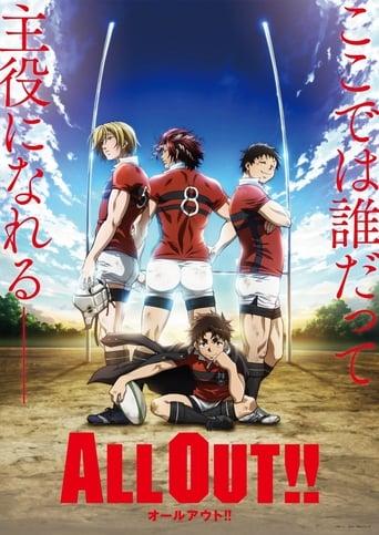 Poster of オールアウト!!