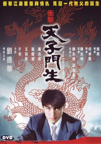 Poster of Hong Kong Godfather fragman