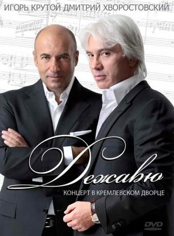 Дежавю. Концерт В Кремлевском Дворце
