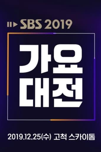 Poster of SBS Music Festival