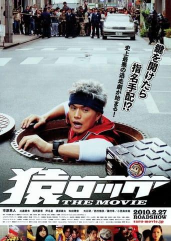 Saru Lock: The Movie