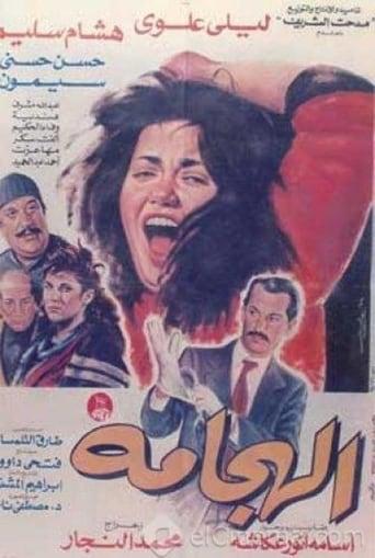 Watch El Haggama full movie online 1337x