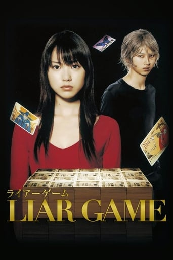Poster of Liar game