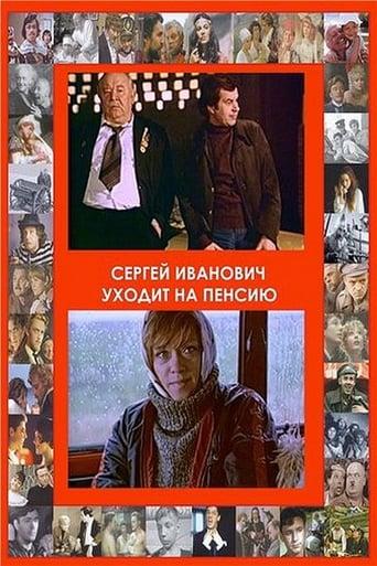 Poster of Сергей Иванович уходит на пенсию